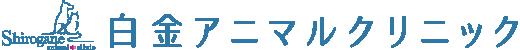 白金アニマルクリニック | 福岡市中央区白金の動物病院